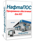 Система управления для АЗС NaftaPOS