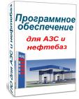 Програмне забезпечення для АЗС і нафтобаз