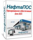 Система управління для АЗС NaftaPOS