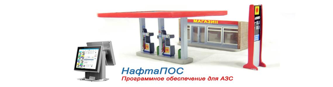 """Система управления для АЗС """"НафтаПОС"""""""