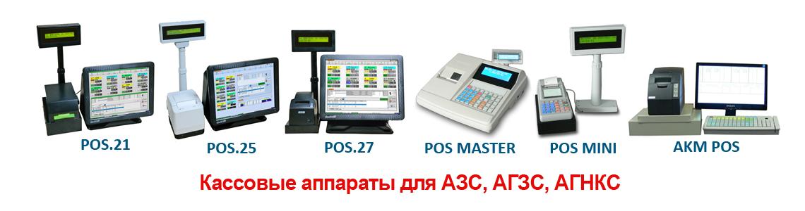 Специализированные электронные контрольно-кассовые аппараты для АЗС, АГЗС, АГНКС