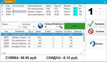 Система управления для АЗС НафтаПОС