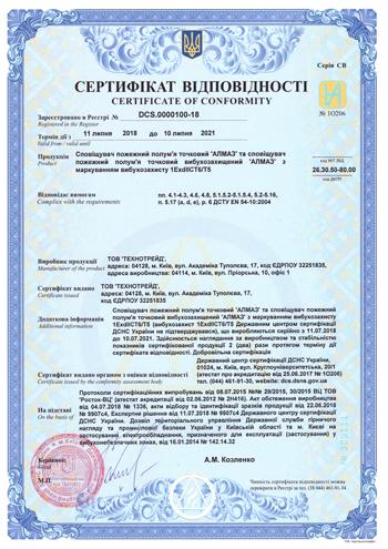 Сертификат соответствия требованиям ДСТУ EN 54-10:2004