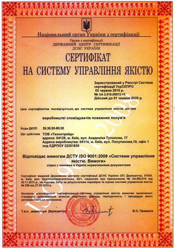 Сертификат соответствия требованиям ДСТУ ISO 9001:2009