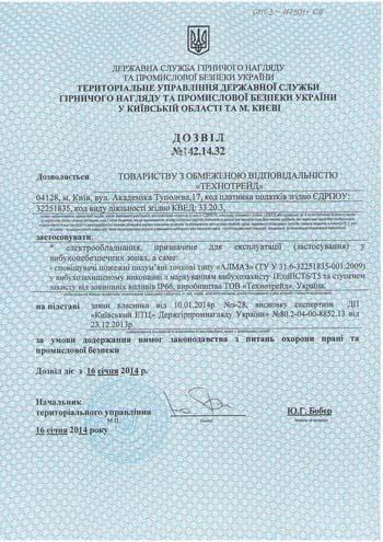Разрешение на использование извещателя пожарного пламени точечного Алмаз во взрывозащищенном исполнении с маркировкой взрывозащиты 1ExdIICT6/T5