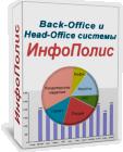 """Бэк-Офис и Хэд-Офис система """"ИнфоПолис"""""""